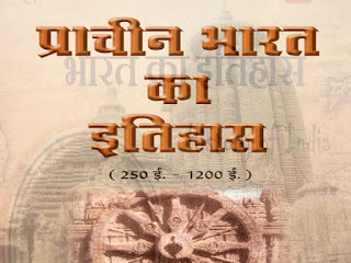 प्राचीन भारतीय इतिहास