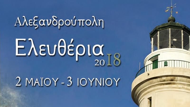 """Το πρόγραμμα των εκδηλώσεων """"Ελευθέρια Αλεξανδρούπολης 2018"""""""