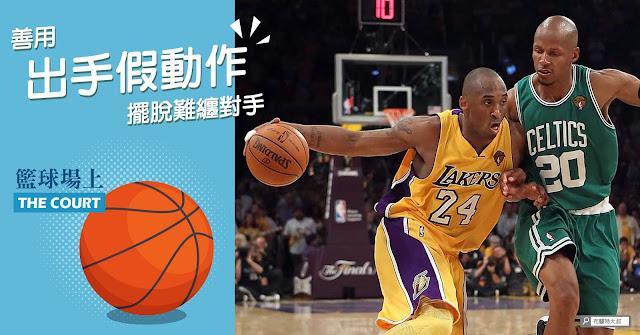 Basketball Pump Fake 籃球 出手假動作