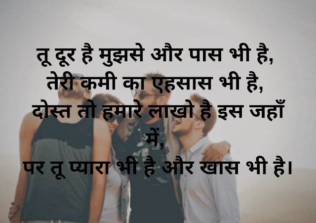 friend shayari hindi