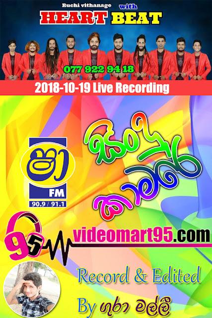 SHAA FM SINDU KAMARE WITH KURUNEGALA HEART BEAT 2018-10-19
