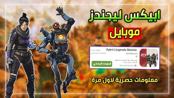 اخبار رسمية عن ابيكس ليجندز موبايل !! هذا هو موعد نزولها | Apex Legends Mobile