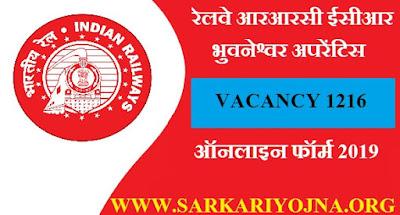 ecr railway recruitment 2019,