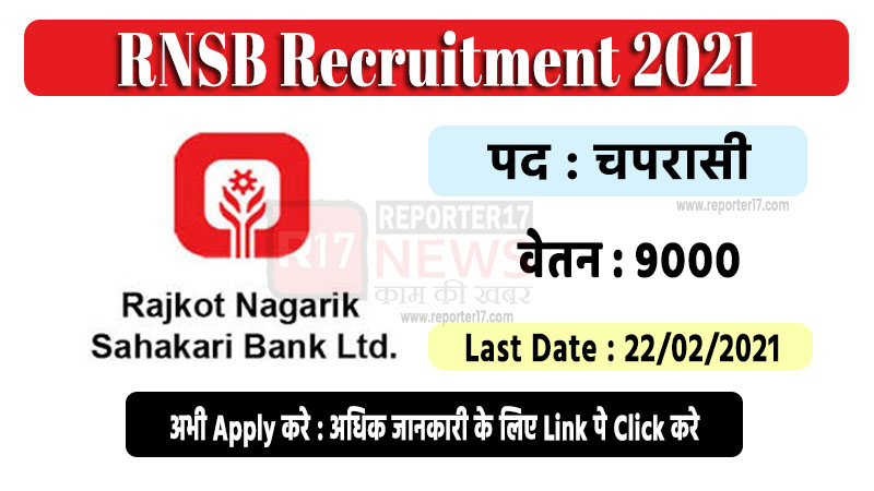 RNSB Recruitment 2021