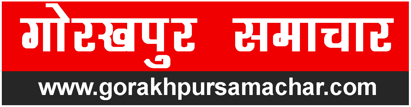 Gorakhpur Samachar, Gorakhpur News In Hindi : गोरखपुर न्यूज़