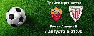 РОМА - Атлетик Бильбао смотреть онлайн бесплатно 7 августа 2019 РОМА vs АТЛЕТИК Б прямая трансляция в 20:00 МСК.