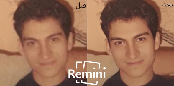تطبيق Remini لتحسين جودة الصورة القديمة
