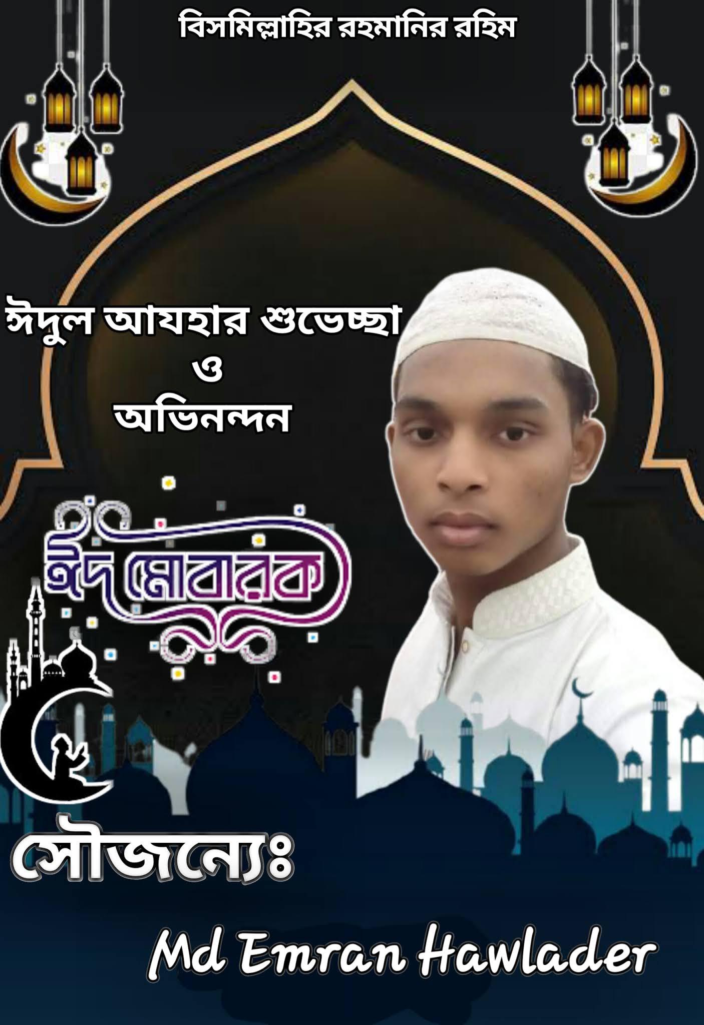 Eid ul Adha poster design ( 4 )  ঈদুল আযহার পোস্টার ডিজাইন ( ৪ )