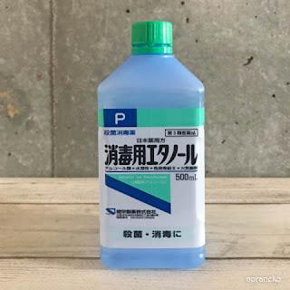 保存瓶のアルコール消毒|消毒用エタノール