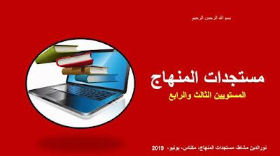 مستجدات المنهاج الدراسي للمستويين الثالث و الرابع يونيو 2019