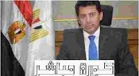 وزير الرياضة اشرف صبحي يشكل لجنة لإدارة أزمات كرة القدم المصرية