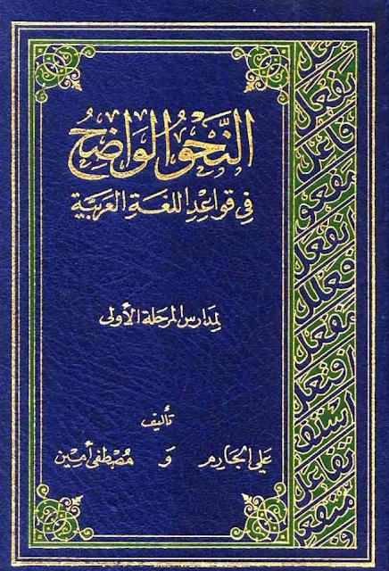 kitab dasar nahwu wadhih pdf untuk kalangan santri