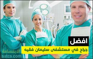 افضل دكتور جراحة في مستشفى سليمان فقيه