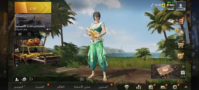 اضافة اللغة العربية والزي العربي الى لعبة ببجي موبايل PUBG MOBILE