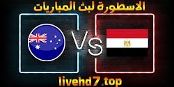 موعد وتفاصيل مباراة مصر وأستراليا اليوم 28-07-2021 في الألعاب الأولمبية 2020