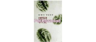 হাজার বছরের প্রেমের কবিতা – Download Pdf