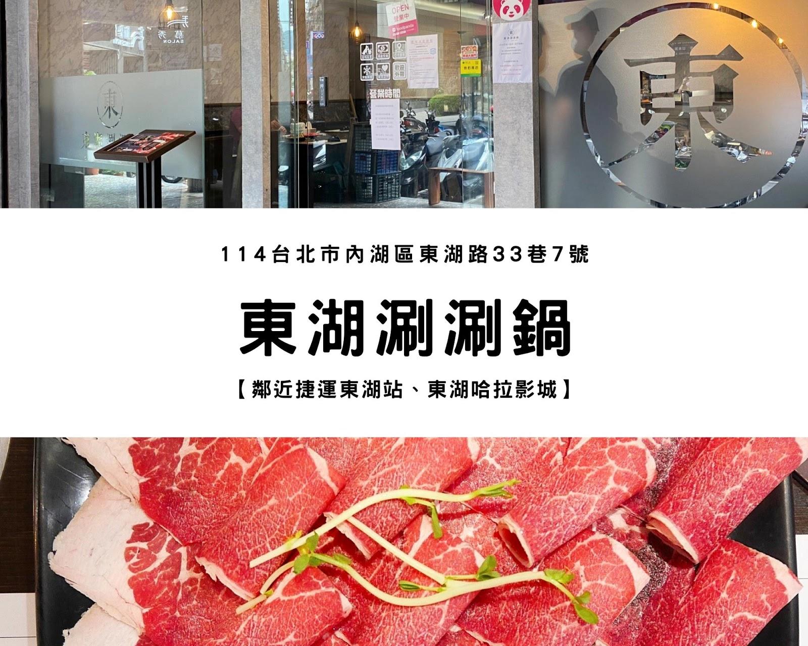 【捷運東湖站】東湖涮涮鍋|吃得到滿滿蔬菜、環境乾淨又舒適的美味火鍋