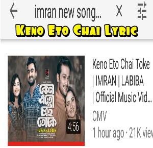 Keno Eto Chai Toke Lyrics (কেনো এতো চাই তকে লিরিক্স) by Imran New Song