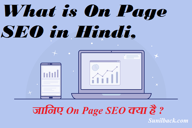 Best Information - What is On Page SEO in Hindi, जानिए On Page SEO क्या है ?