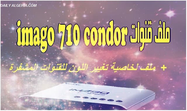 ملف قنوات الجهاز كوندور ايماغو 710 condor imago مع اخر تحديث