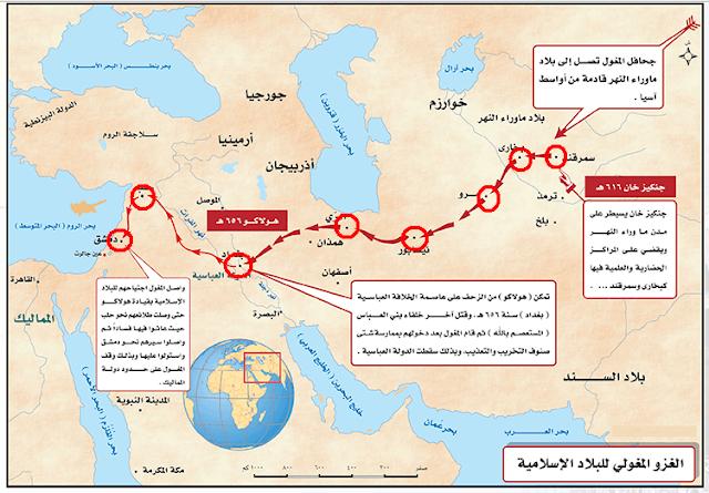 المدن الإسلامية التي اجتاحها المغول غرباً حتى وصلوا عين جالوت .