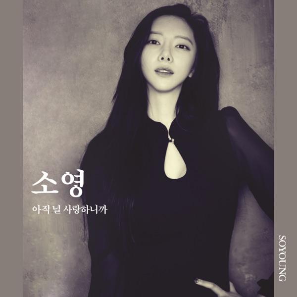 SOYOUNG – 아직 널 사랑하니까 – Single