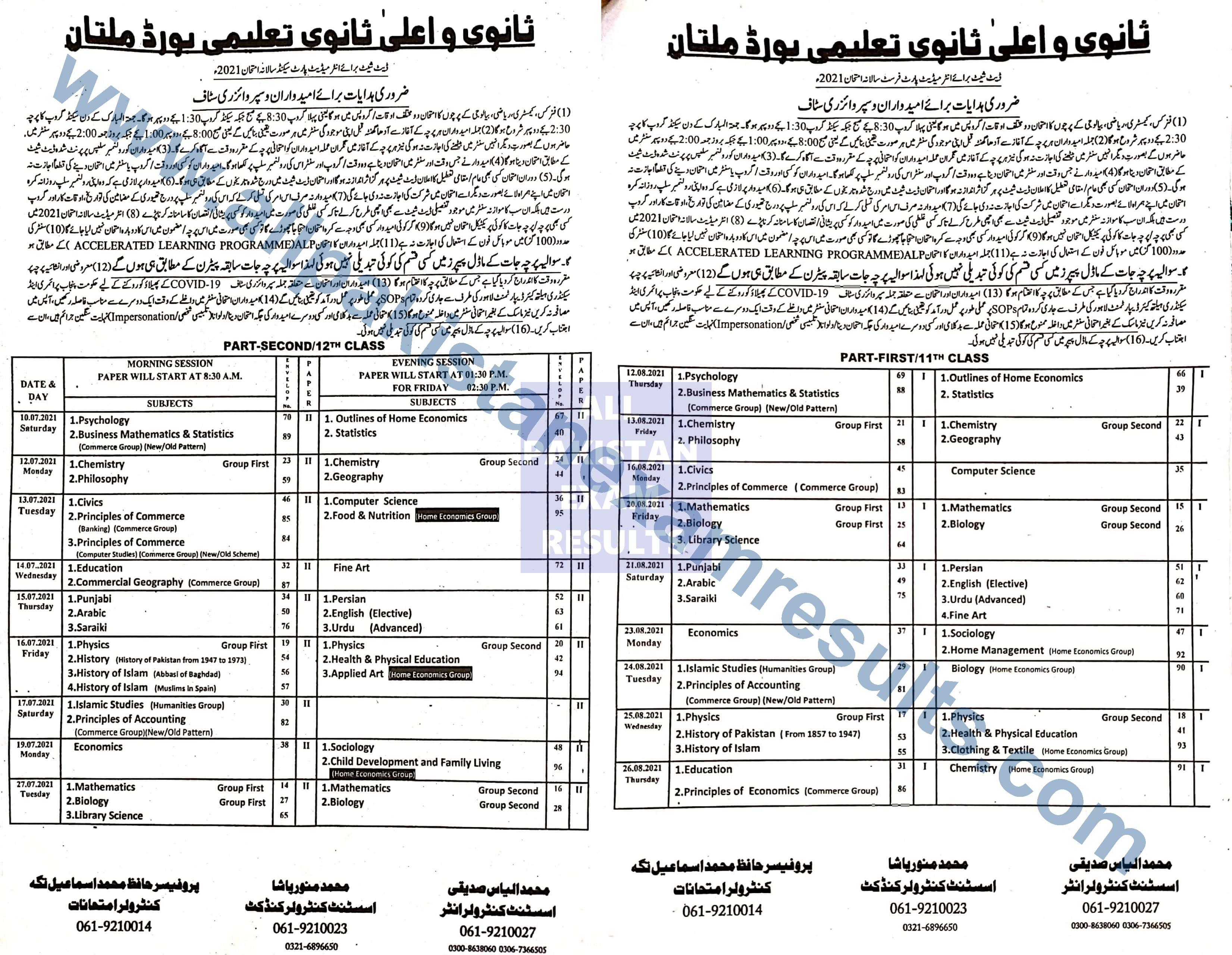 Date Sheet Multan Board 2021 Inter Part 1 Part 2 Annual Exam