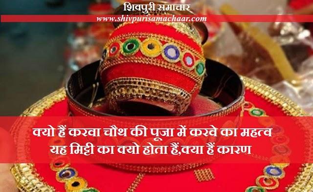 करवा चौथ व्रत की पूजा में यह है करवा पात्र का महत्व: क्यो है करवे के बिना यह व्रत अधुरा - Shivpuri News