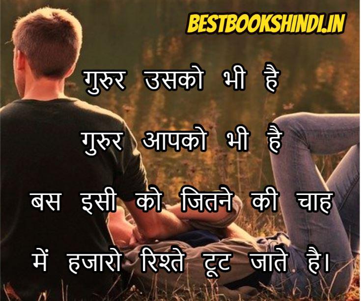 सुविचार - Suvichar Hindi Mein With Image