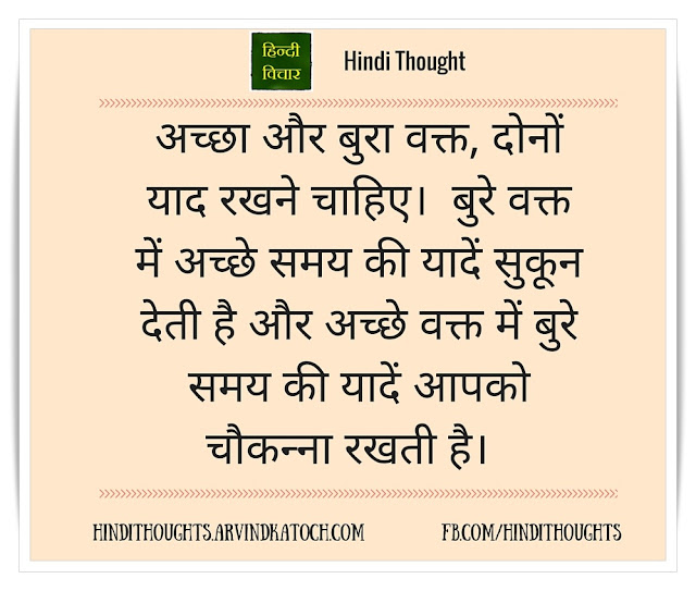 Hindi Thought, Keep, memories, both, bad, good, time, अच्छा , बुरा, वक्त, याद, peace, vigilant,