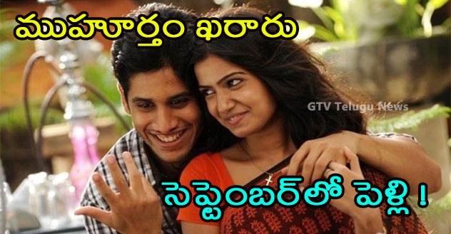 Samantha Marriage, samantha Marriage confirmed, samantha naga chaithanya latest