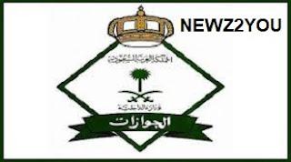 وظائف خالية ادارة الجوازات المملكة العربية السعودية اليوم  22 / صفر / 1441
