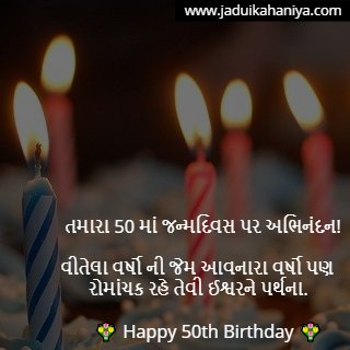 50th Birthday Wishes in Gujarati