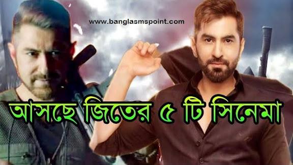 Bengali Actor Jeet Upcoming Movies 2021