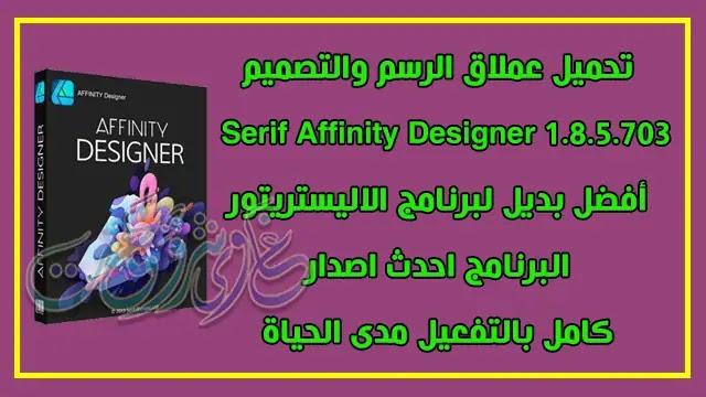 تحميل برنامج التصميم القوى Serif Affinity Designer 1.8.5.703 كامل بالتفعيل مدى الحياة