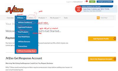 موقع jvzoo - الربح من الانترنت- كيف تربح من الانترنت