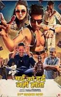 Radhika Madan movie review mard ko dard nahi hota mard ko dard nahi hota review Abhimanyu Dasani