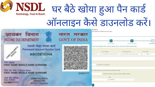 How To Pan Card Online Download