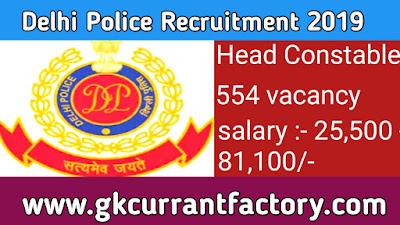 Delhi Police Head Constable Recruitment, Delhi Police (DP) Recruitment