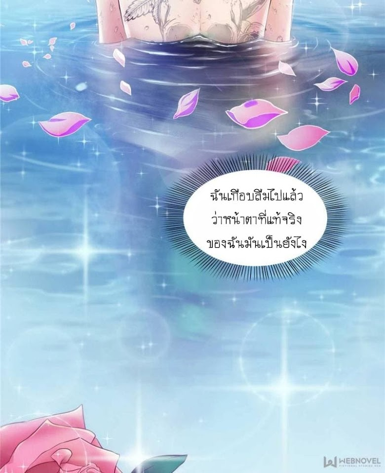 Perfect Secret Love: The Bad New Wife is a Little Sweet - หน้า 85