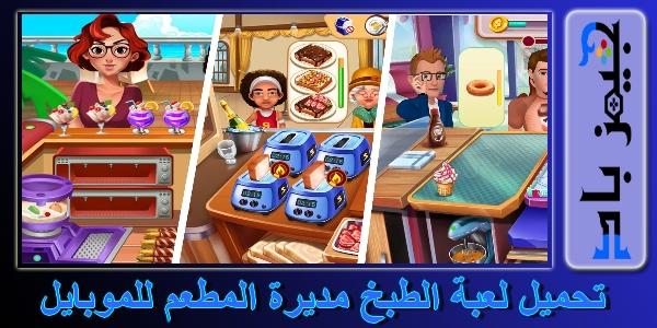 تنزيل لعبة مديرة المطعم Cooking Simulator