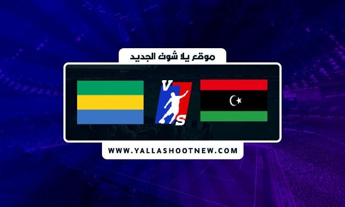 نتيجة مباراة ليبيا والجابون اليوم  في تصفيات كأس العالم افريقيا