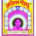 বাংলা পঞ্জিকা  (২০১৬- ২০২০ সাল পর্যন্ত) ( Bangla Ponjica 2016-2020)