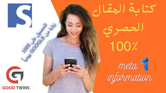 كتابة المحتوى الحصري meta information