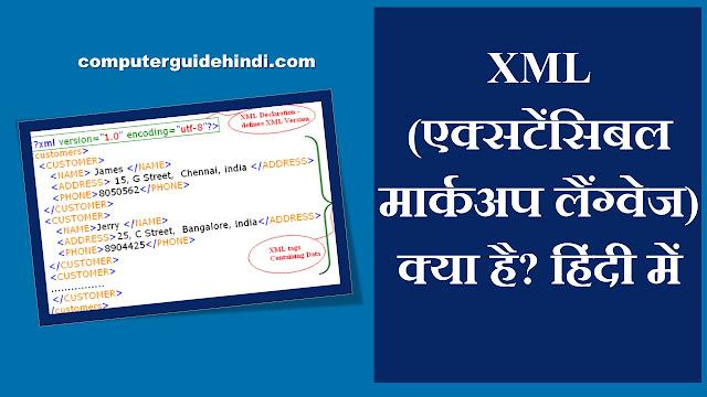 XML (एक्सटेंसिबल मार्कअप लैंग्वेज) क्या है? हिंदी में