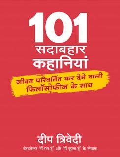 101 SADABAHAR KAHANIYAN - Books Review And Free Pdf Download