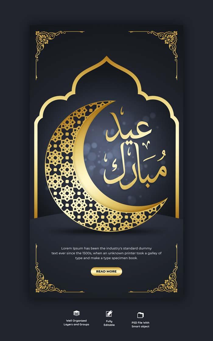 Eid Mubarak Eid Ul-Fitr Instagram Facebook Story Template
