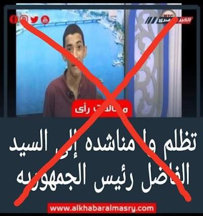 جريدة الخبر المصري تحذر من صفحة مزيفة تنتحل اسمها وتنشر أستغاثات مزيفه