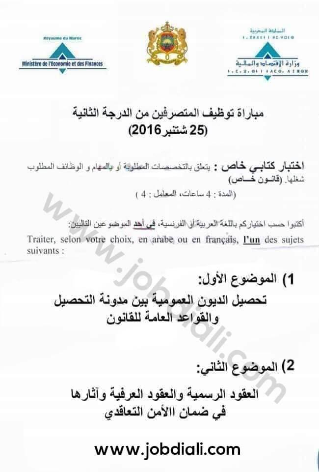 Exemple Concours de Recrutement des Administrateurs 2ème grade 2016 (Droit Privé) - Ministère de l'Economie et des Finances