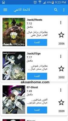 تحميل برنامج انمي سلاير للايفون Anime Slayer برابط مباشر iOS 2020